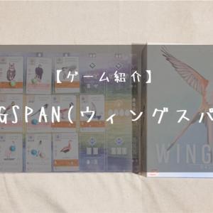 【ゲーム紹介】WINGSPAN(ウィングスパン)