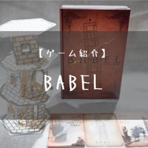 【ゲーム紹介】BABEL