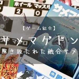 【ゲーム紹介】サメマゲドン ~解き放たれた融合サメ~