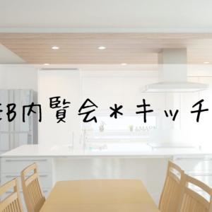 《WEB内覧会》キッチン