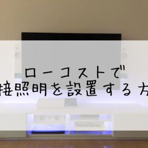 ローコストでテレビ台裏に間接照明を設置する方法