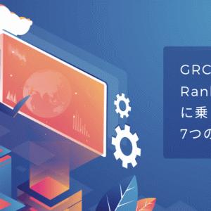 【GRCからRank Trackerへ】乗り換えた7つの理由
