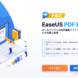 【EaseUS PDF Editorレビュー】無料で試せる高機能PDF編集ソフト