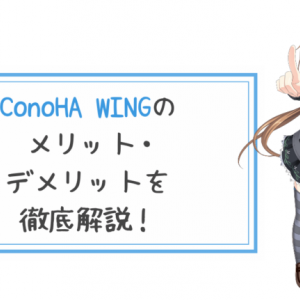 ConoHa WINGのメリット・デメリットを解説【1年使った感想と評価】