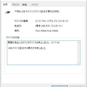 データロガーの改善(ソフト編)USBインターフェース
