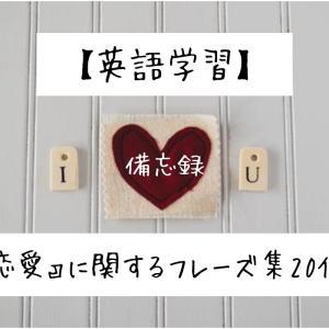 【英語学習】『恋愛』に関するフレーズ集20個 【備忘録】