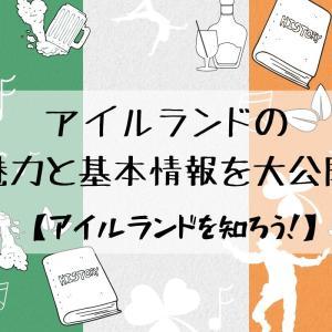アイルランドの魅力と基本情報を大公開【アイルランドを知ろう!】