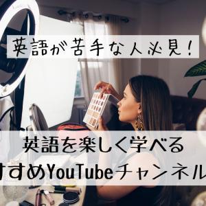 【英語が苦手な人必見】英語を楽しく学べるおすすめYouTubeチャンネル8選