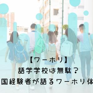 【ワーホリ】語学学校は無駄?2カ国経験者が語るワーホリ体験談