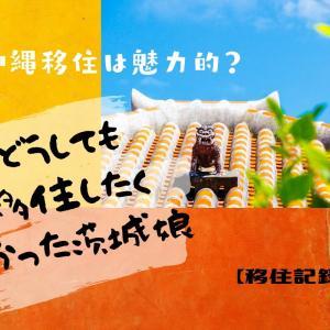 沖縄移住は魅力的?どうしても移住したくなかった茨城娘【移住記録#1】