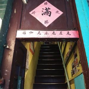 樓梯好陡(寧夏路)