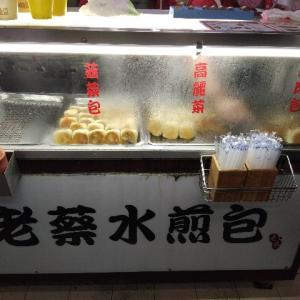 老蔡水煎包(台北駅)