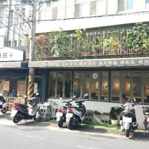 雨田+(新店・七張)