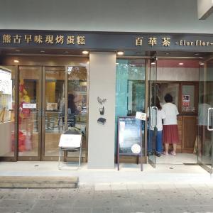 台湾式カステラ、名古屋に初登場!