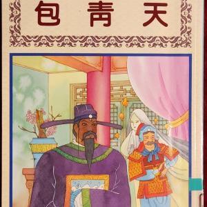 中国古典文学名著「包青天」