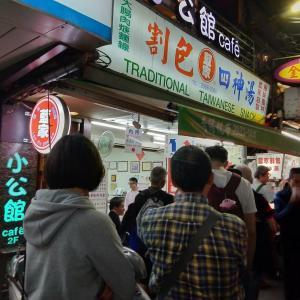三國爺爺の台湾留学(公館夜市)