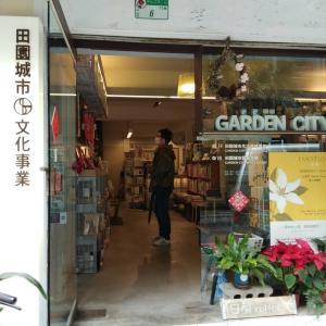 三國爺爺の台湾留学(田園城市生活風格書店)