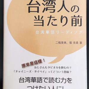 「日本人が知りたい 台湾人の当たり前」