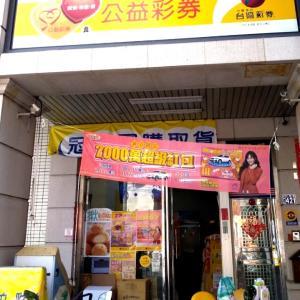 36 台湾人は宝くじが大好きなの?