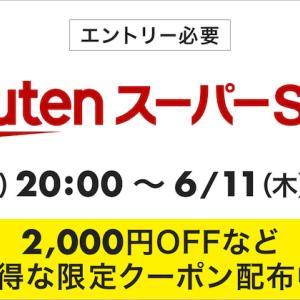 【楽天スーパーSALE】開始2時間の50%OFFが狙い目!