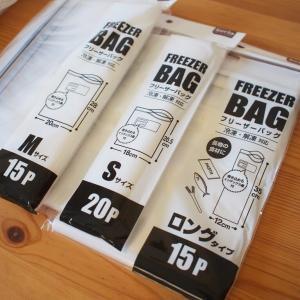 【100均おすすめ】セリアのフリーザーバッグがシンプルで使いやすい!サイズはS・M・ロング