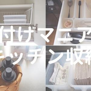 【キッチン収納Part1】家事がラクになる収納のコツや収納アイデアをご紹介【100均・無印】