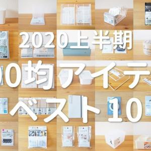 【2020年上半期】ダイソー・セリアで買ってよかった!100均収納TOP10