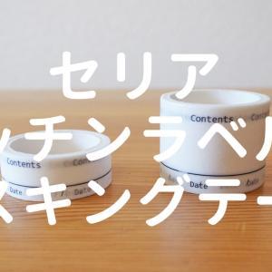 シンプルでおしゃれ!保存容器におすすめのセリア「キッチンラベル用マスキングテープ」
