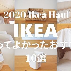 【2020年7月】IKEA購入品!おすすめ収納グッズやSNSで人気のサイドテーブルなど10選