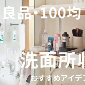 【洗面所収納】無印良品・100均で狭くても家族が片付けやすいスッキリ収納に