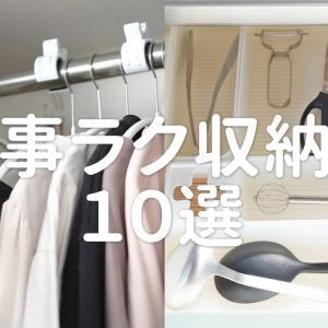 一生家事がラクになる!掃除・洗濯・料理を効率化する収納アイデア10選