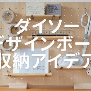 【ダイソーDIY】デザインボードでおしゃれに収納!文房具やアクセサリーを飾って収納する
