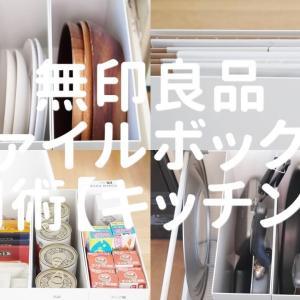 【無印良品の1番人気!】ファイルボックス活用術12選【キッチン編】