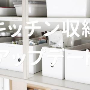 もっと家事がラクになる!キッチン収納の見直しとおすすめキッチン収納グッズレビュー
