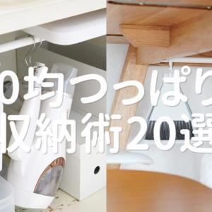 【つっぱり棒収納アイデア20選】キッチンやリビング・玄関など家中で使える裏ワザ