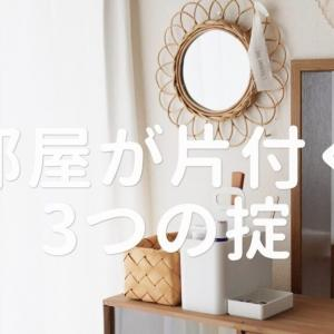 【たったこれだけ守ればOK】部屋が片付くようになる3つの掟!