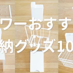 【tower山崎実業】ちょっと高いけど買ってよかった!タワーのおすすめ収納グッズ10選と収納アイデア