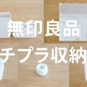 【ALL300円以下】無印良品プチプラ収納グッズの便利な活用アイデア30選