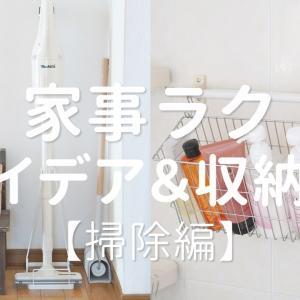 【ワンオペワーママが考える】掃除をラクにするテクニック&収納アイデア10選