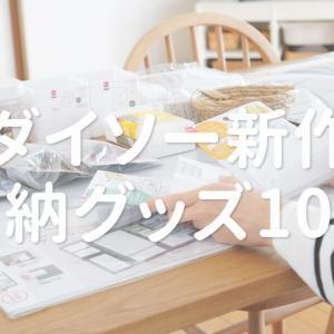 【2021年4月ダイソー最新】話題の収納グッズ10選!キッチン・文房具・コスメ収納などたっぷり紹介