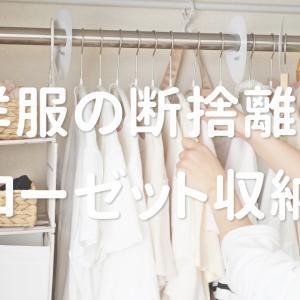 【洋服の断捨離&収納アイデア】毎朝の支度が楽しくなる!すっきりクローゼットに大改造