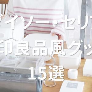 【100均】ダイソー・セリアの無印良品風そっくりアイテム15選!使い方&収納アイデア