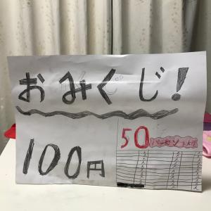 おみくじが、50%オフ?!