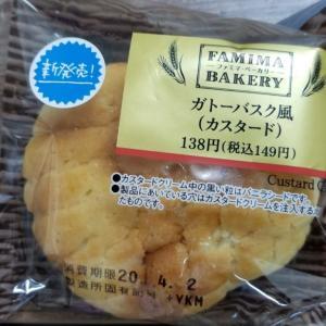 ファミリーマート ガトーバスク風(カスタード) 食べてみました。