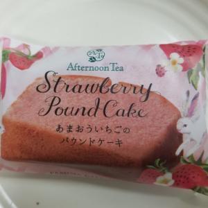 ファミリーマート   Afternoon Tea監修 あまおういちごのパウンドケーキ 食べてみました。