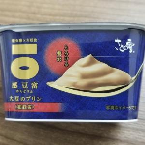 さとの雪食品 感豆富 大豆のプリン 和紅茶 食べてみました。