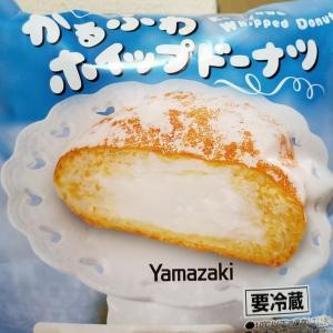 ヤマザキ かるふわホイップドーナツ 食べてみました。
