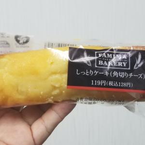 ファミリーマートしっとりケーキ(角切りチーズ) 食べてみました。