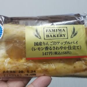 ファミリーマート国産りんごのアップルパイ(レモン香るさわやか仕立て) 食べてみました。