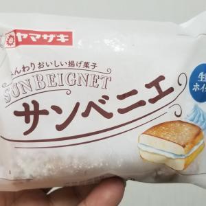 ヤマザキ サンベニエ 生乳ホイップ 食べてみました。